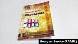 Gürcüstan Konstitusiyası