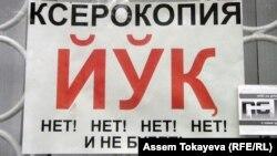 Надпись на узбекском и русском языках. Ташкент, октябрь 2008 года.