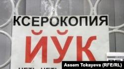 Көшірме жасайтын жердегі орысша-өзбекше аралас жазу. Тәшкент, Өзбекстан, қараша, 2008 жыл.