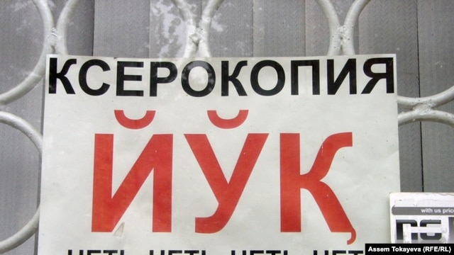 A shop sign in Tashkent in both Uzbek and Russian