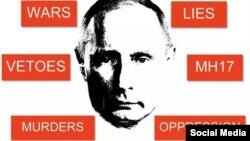 Постер нью-йоркской акции против выступления Владимира Путина в ООН