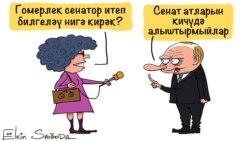 Russia -- Daily cartoon by Elkin in Tatar, 13Feb2020