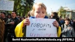 Дівчинка з плакатом під час мітингу біля Верховної Ради України. Цього дня депутати ухвалили закон про українську мову. Київ, 25 квітня 2019 року