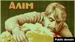 Афиша фильма «Алим» 1926 года
