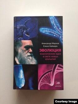 Обложка книги А.Маркова и Е. Наймарк