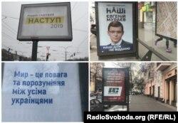 Тему війни на Донбасі напередодні виборів-2019 активно експлуатують українські політики