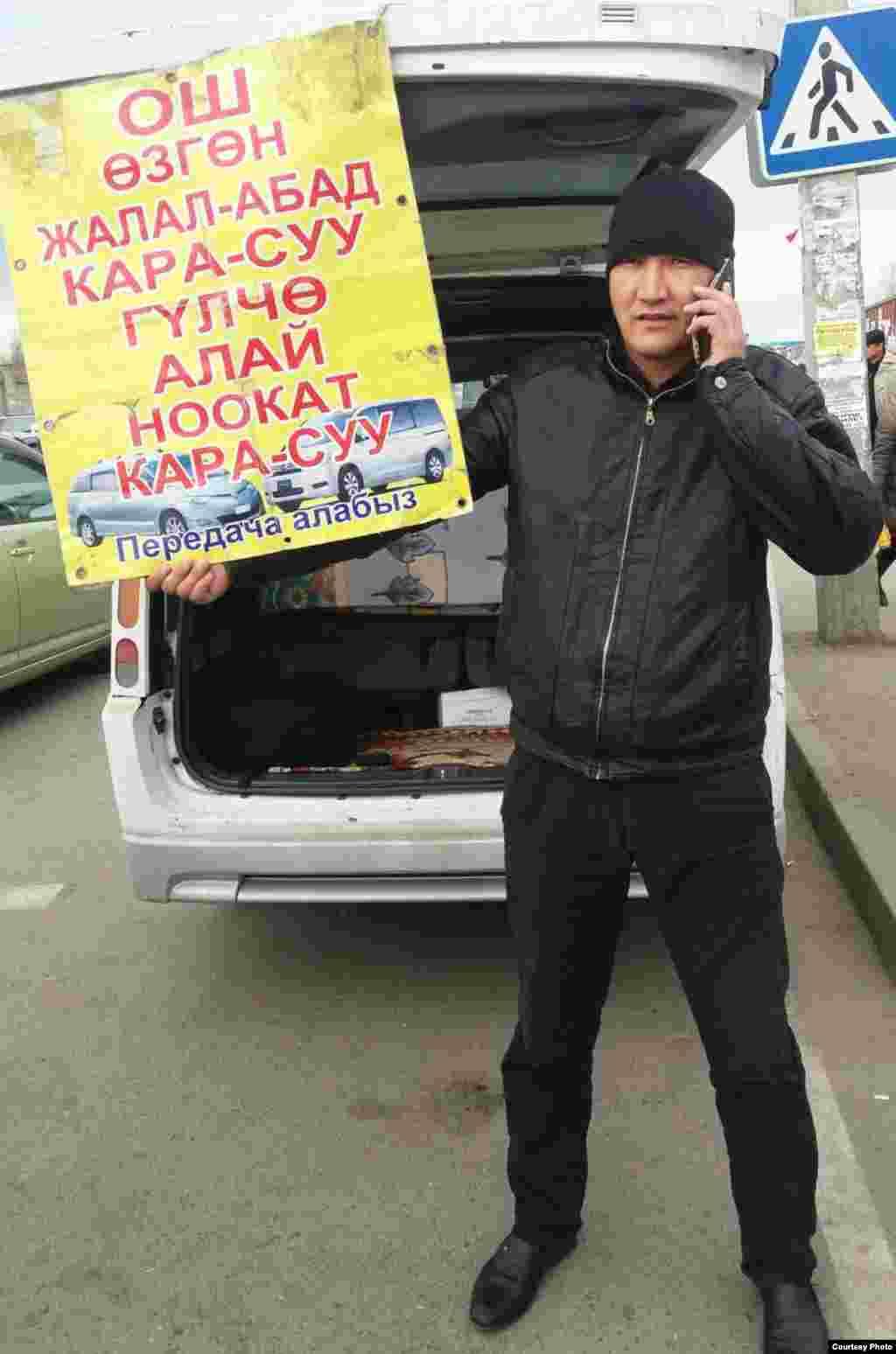 """Таксист. Таксист по маршруту Бишкек-Ош: """"Наша цель доставить в целости и сохранности пассажиров"""". Автор Эржигит Айдаралиев."""