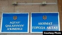 Таблички на здании акимата Актау. Фото с сайта Tumba.kz.
