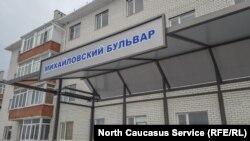 Жильцы новостройки в городе Михайловске (Ставропольский край) жалуются на то, что в квартирах невозможно жить