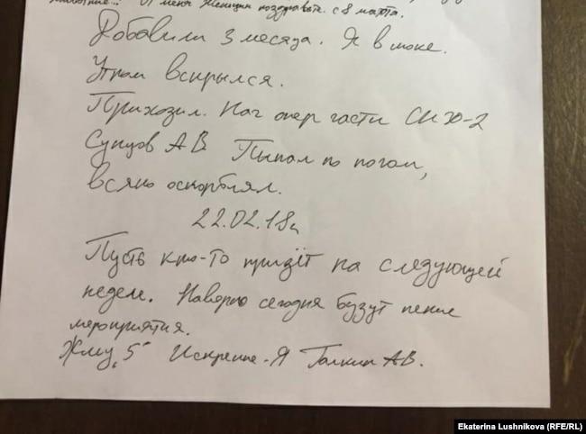 Письмо Алексея Галкина после очередного приговора