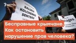 Бесправные крымчане: как остановить нарушение прав человека в Крыму?   Радио Крым.Реалии