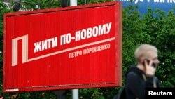 Петр Порошенконың сайлау науқаны ұраны. Киев, 23 сәуір 2014 жыл.