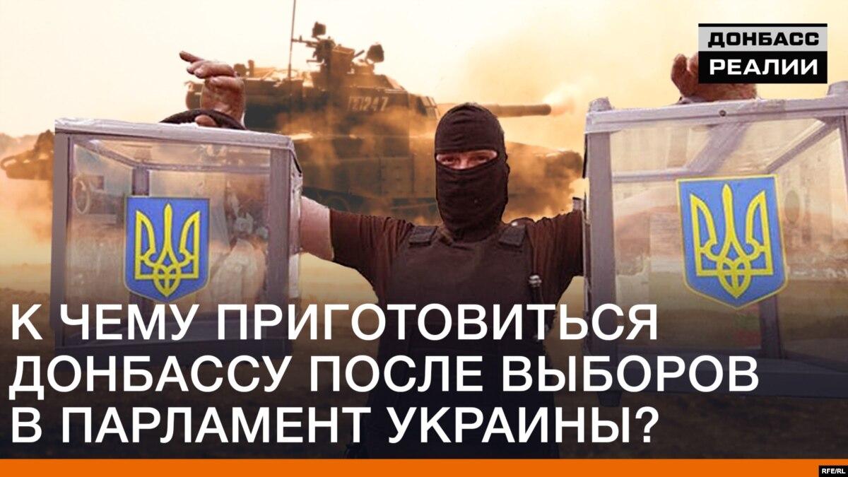 К чему готовиться Донбассу после выборов в Украине?