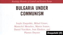 """Корицата на книгата """"България под комунизъм"""", издадена от Routledge"""