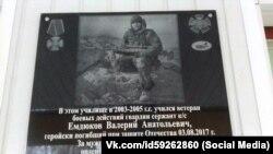 Мемориальная табличка в Чебоксарском училище олимпийского резерва