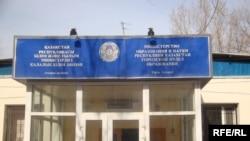 Офис Атырауского городского отдела образования. Март 2009 года.