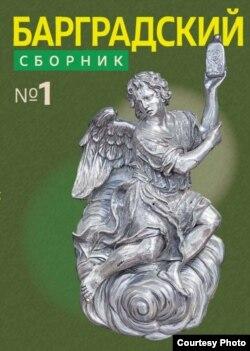 """Первый """"Барградский сборник"""""""