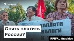 Налог на самозанятых: кто заплатит в Крыму? | Радио Крым.Реалии