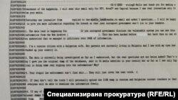 Фрагмент от възстановения мейл в компютъра на Кристиян Бойков