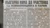 Rabotnichesko Delo Newspaper, 9.07.1947