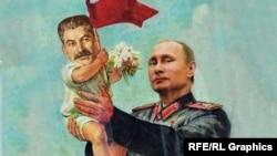 Володимир Путін і Йосип Сталін (в образі дитини), колаж