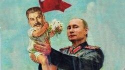 Лицом к событию. За Сталина, за Путина?