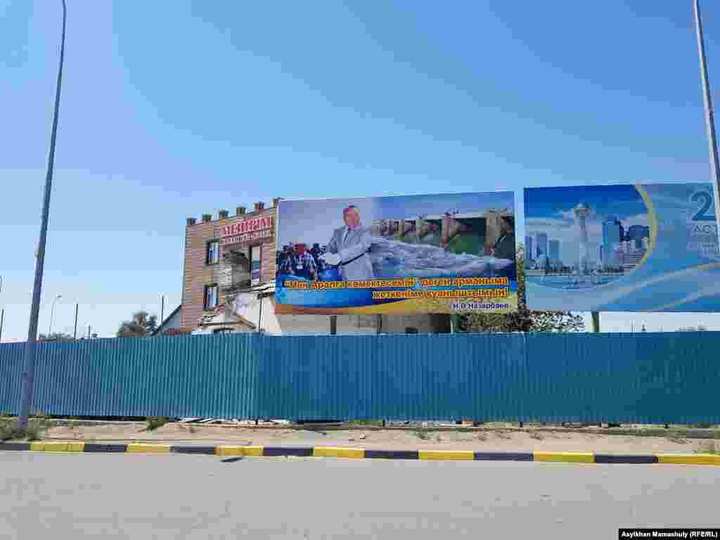 Арал қаласындағы президент Нұрсұлтан Назарбаевтың сөзі жазылған баннер.