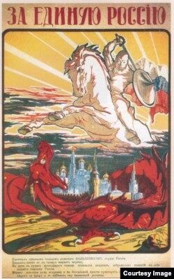 Гражданская война в России. Белогвардейский плакат (1919)
