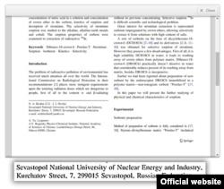 Скрин-шот издания Journal of Radioanalytical and Nuclear Chemistry Ukraine