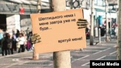 Агітація проти встановлення пам'ятника Андрею Шептицькому у Львові