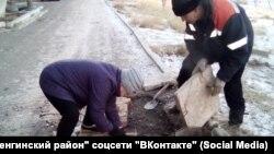Жители Гусиноозерска заделывают яму у дома