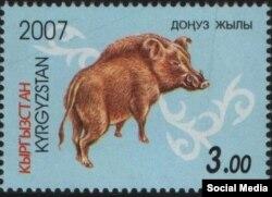 Доңуз жылы. 2007-жылы Кыргызстанда чыгарылган почтоо маркасы.