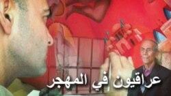 عراقيون في المهجر