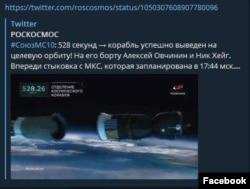 Скриншот сообщения Роскосмоса в Twitter'e, в котором корпорация сообщает, что корабль «Союз» успешно выведен на орбиту. 11 октября 2018 года. Фото Руслана Левиева.