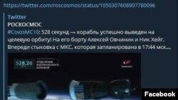 Roskosmos-un paylaşdığı tviti