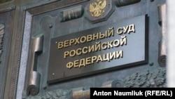 Табличка на здании Верховного суда России.