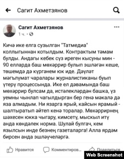 Сәгыйть Әхмәтҗанов язмасы