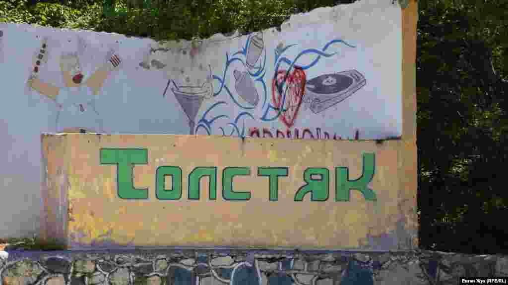 Пляж біля мису Толстий, званий містянами «Толстуном», за радянських часів належав військовому санаторію