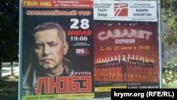 Афиша концерта группы ЛЮБЭ в Севастополе