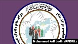Ауғанстанның дәстүрлі Лойя-джирга кеңесінің белгісі. 9 қараша, 2011 жыл.