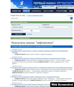 """Результаты поиска по запросу """"Нефтеюганск"""" вечером 30 июня"""