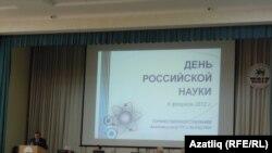 Русиядә Фән көне уңаеннан оештырылган чара. Казан, 8 февраль, 2012 ел.