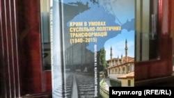 Книга «Крим в умовах суспільно-політичних трансформацій (1940-2015). Збірник документів та матеріалів»