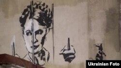 Граффити в поддержку Тимошенко на одном из домов в Киеве, 27 декабря 2011
