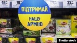 Баннер с просьбой поддержать украинскую армию в одном из магазинов Киева