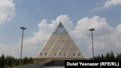 Дворец мира и согласия в казахстанской столице.