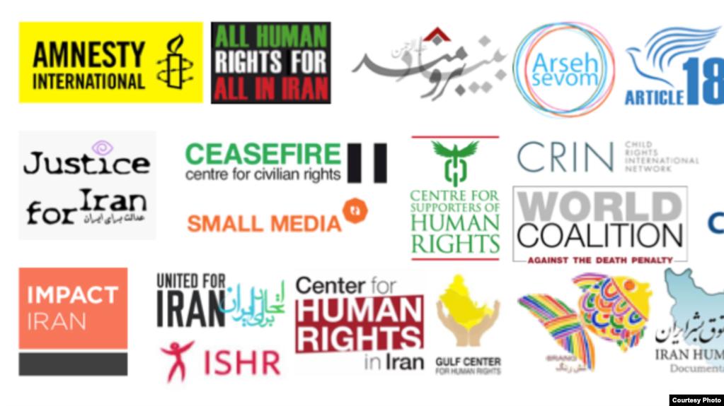 نامه جمعی از سازمانهای غیردولتی در نکوهش نقض حقوق بشر در ایران