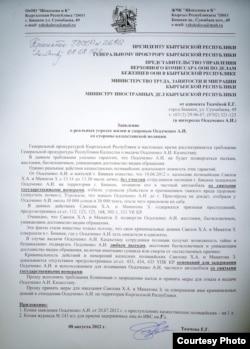 Фотокопия заявления Елены Ткачевой, адвоката Александра Осадченко, на имя президента Кыргызстана.
