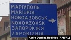 Дорожный указатель на украинском языке. Донецк, декабрь 2019 года
