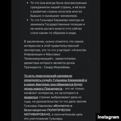 Имон Каримова саҳифасида эълон қилинган баëнотдан парча.